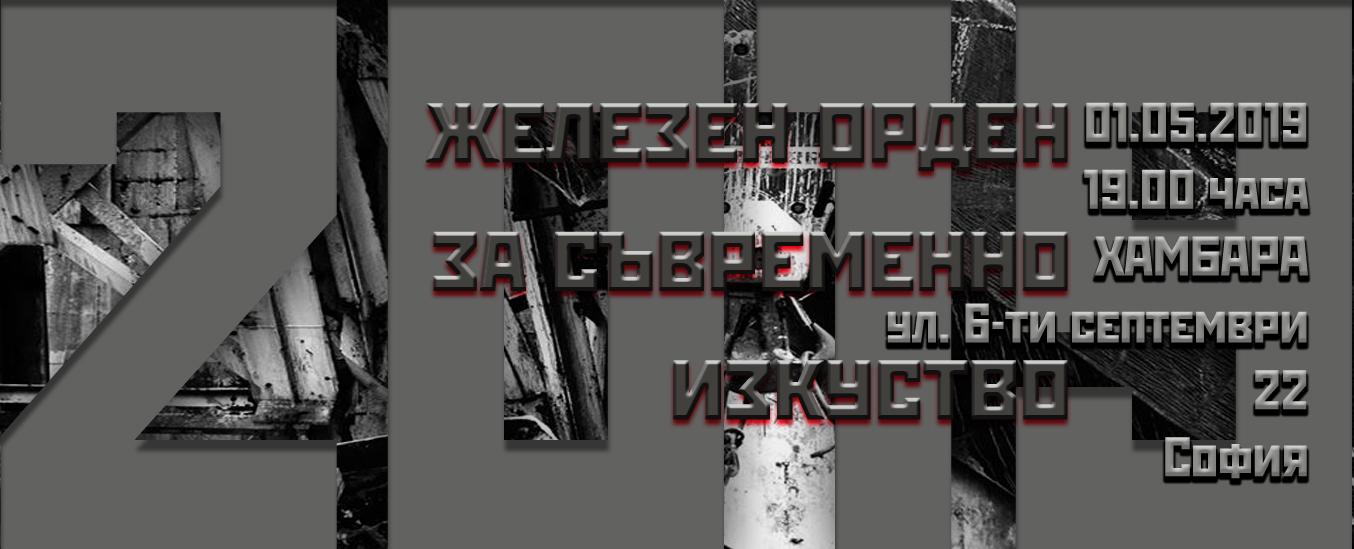 железен орден 2019 анонс