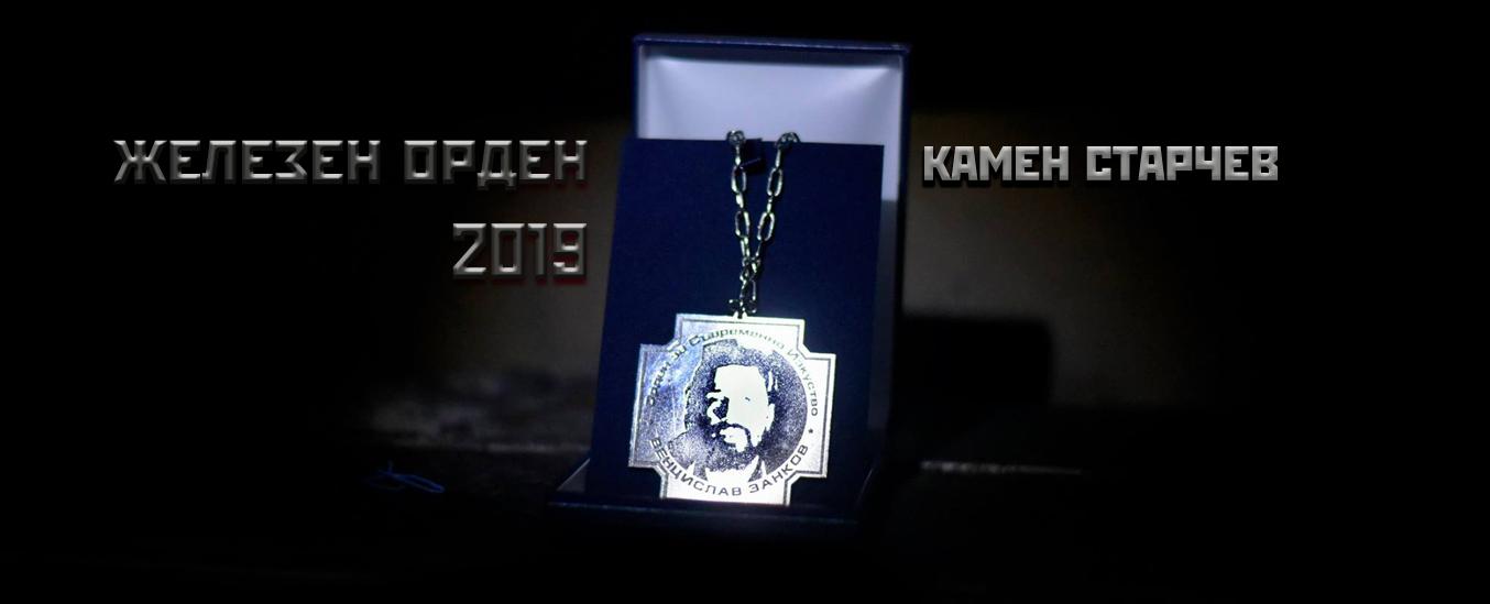 Камен Старчев - Железен орден 2019